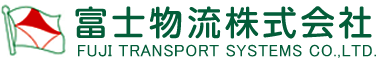 富士物流株式会社 FUJI TRANSPORT SYSTEMS CO.,LTD.